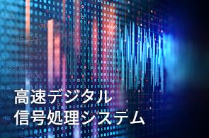 高速デジタル信号処理システム