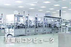産業用コンピュータ