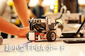超小型FPGAボード